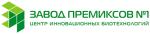 ЗАО «Завод Премиксов №1»