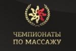 Национальная Федерация массажистов
