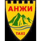 Такси АНЖИ г. Махачкала