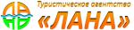 Туристическое Агентство «ЛАНА»