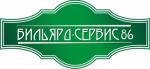 Бильярд-Сервис-86