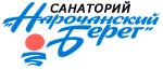 """УП Санаторий """"Нарочанский берег"""""""