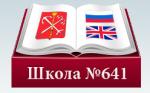 Школа № 641