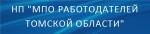 "НП ""МПО работодателей Томской области"""
