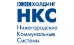 """ОАО """"Нижегородские коммунальные системы"""""""