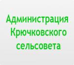 Администрация Крючковского сельсовета