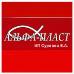 """Компания """"Альфа-Пласт"""""""