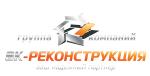 ООО «ВК-Реконструкция»