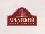 ЖК «Арбатский»
