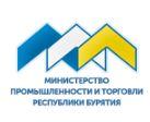 Министерство торговли и промышленности Республики Бурятия