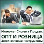 Запуск продаж в интернет