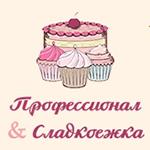 Профессионал&Сладкоежка
