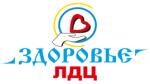 ЛДЦ «Здоровье»