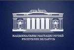 Национальный художественный музей Республики Беларусь.