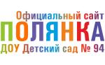 Детский сад № 94 Волжский