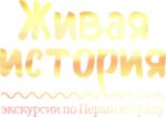 Живая история экскурсии по Перми