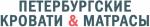 Петербургские кровати и матрасы