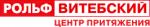 """ООО """"РОЛЬФ Витебский"""""""