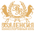 КСК Валенсия