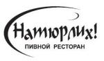 """Пивной ресторан """"Натюрлих"""""""