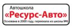 "Автошкола ""Ресурс-Авто"""