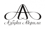 Азбука Акрилла