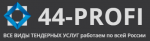 44Профи
