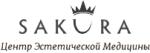 Центр Эстетической Медицины «SAKURA»