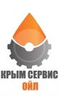 Крым Сервис Ойл