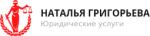 Адвокат Наталья Григорьева