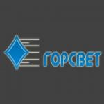 """ООО """"Горсвет"""""""