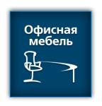 Офисная мебель 35