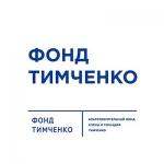 Фонд Геннадия и Елены Тимченко
