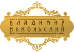 Владимир Никольский