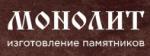 Монолит Омск