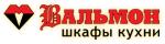 ВАЛЬМОН - шкафы и кухни
