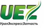 УЭЗ - УралЭкспрессЗапчасть