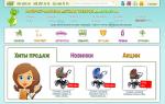 Многофункциональны интернет-магазин для торговли детскими товарами
