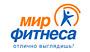 Спортивно-оздоровительный клуб «Мир фитнеса»