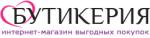 ООО «БУТИКЕРИЯ»