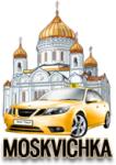 Недорогое такси в Москве