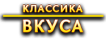 "ООО ""Классика Вкуса"""