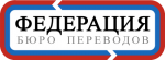 "Бюро переводов ""Федерация"""