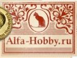 Альфа-Хобби