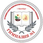 МОАУ ГИМНАЗИЯ №1