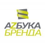 "ООО ""Азбука Бренда"""