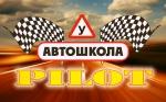 Автошкола Пилот