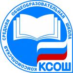 ГБОУ СОШ п. Комсомольский Кинельского р-на Самарской области