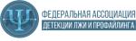 Федеральная Ассоциация Детекции лжи и профайлинга