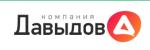 Компания Давыдов